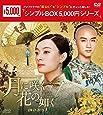 月に咲く花の如く DVD-BOX3 <シンプルBOX 5,000円シリーズ>