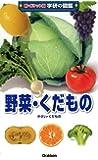 野菜・くだもの (新・ポケット版学研の図鑑)