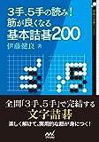 3手、5手の読み! 筋が良くなる基本詰碁200 (囲碁人ブックス)