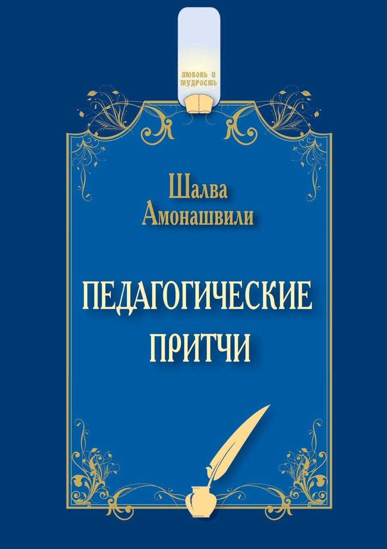 Teacher Amonashvili Shalva Aleksandrovich 75
