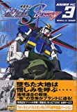 Mobile Suit Gundam SEED DESTINY (3) (Anime Comics) (2005) ISBN: 4063101959 [Japanese Import]