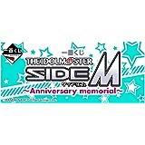 一番くじ アイドルマスター SideM~Anniversary memorial~ (1ロット=景品80個+ラストワン賞・くじ90枚含む販促品)