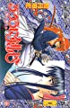 るろうに剣心 23 (ジャンプコミックス)
