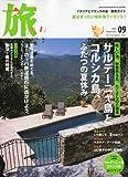旅 2009年 09月号 [雑誌]