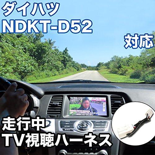 走行中にTVが見れる ダイハツ NDKT-D52 対応 TVキャンセラーケーブル