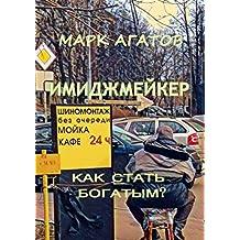 Имиджмейкер: Как стать богатым? (Russian Edition)