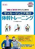 「姿勢」と「走り方」を学んで上達する サッカージュニア向け体幹トレーニング