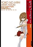 ヨイコノミライ [完全版](1) (IKKI COMIX)