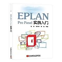 EPLAN Pro Panel实例入门