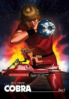 Amazoncom Space Adventure Cobra Vol 2 Dvd Movies Tv