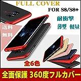 ネコポス Galaxy S8 S8Plus ケース 360度フルカバー スマホケース スマホカバー シリーズ3 バンパーケース ギャラクシー S8 S8 Plus 全面保護 GalaxyS8,レッド