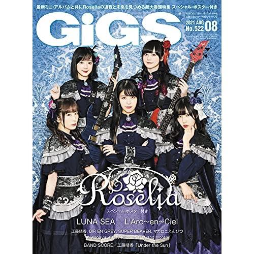 GiGS 2021年 8月号 表紙画像