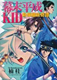 Bakumatsu Heisei kid-Shinsengumi Ayakashi Tan (ladybug Comics Special) (2004) ISBN: 4091470610 [Japanese Import]