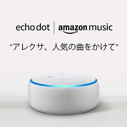 Echo Dot 第3世代、サンドストーン + Amazon Music Unlimited (個人プラン1か月分 *以降自動更新)