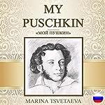 My Pushkin [Russian Edition] | Marina Tsvetaeva