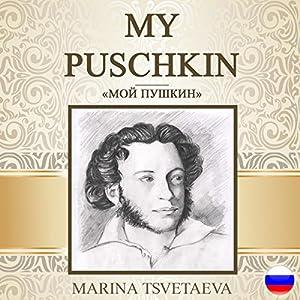 My Pushkin [Russian Edition] Audiobook