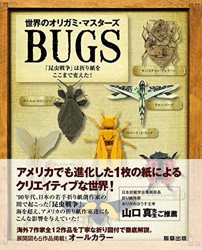 Japanese Craft Book ~ Origami Masters BUGS insect war [JAPANESE EDITION] Marushio Noguchi