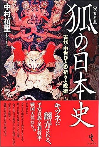 ダウンロードブック 狐の日本史 古代・中世びとの祈りと呪術 無料のePUBとPDF
