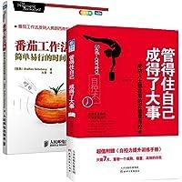 管得住自己 成得了大事 +番茄工作法图解:简单易行的时间管理方法 套装2册