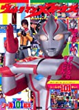Ultraman Mebius -! Giant silver new (101 picture book Kodansha seal (127)) (2006) ISBN: 4063664279 [Japanese Import]