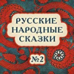 Russkie narodnye skazki No. 3: [Russian Folk Takes, No. 3] |  Cdcom Publishing