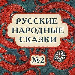 Russkie narodnye skazki No. 3