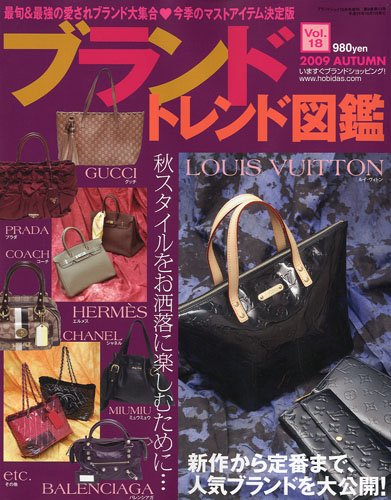 bland-trend-encyclopedia-2009-luis-vuitton