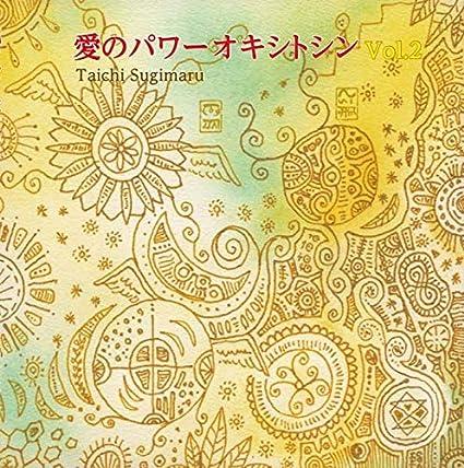 愛のパワー オキシトシン Vol.2