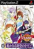 Harukanaru Toki no Naka de 2 (Koei Selection) [Japan Import]