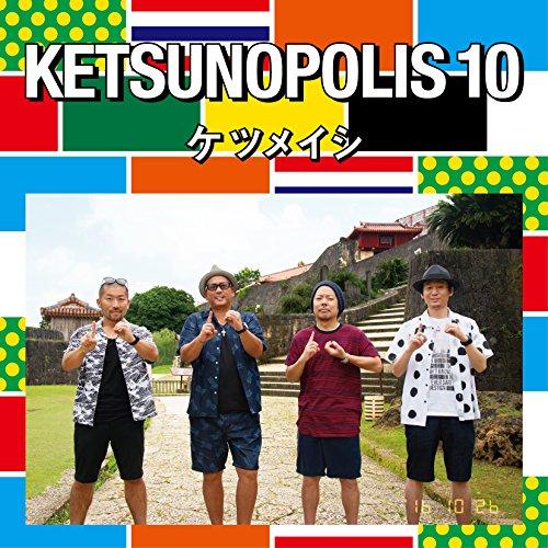 ケツメイシ / ケツノポリス 10[DVD付]