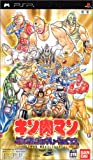 Kinnikuman: Muscle Generations [Japan Import]