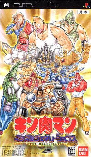 Kinnikuman: Muscle Generations [Japan Import] by Bandai