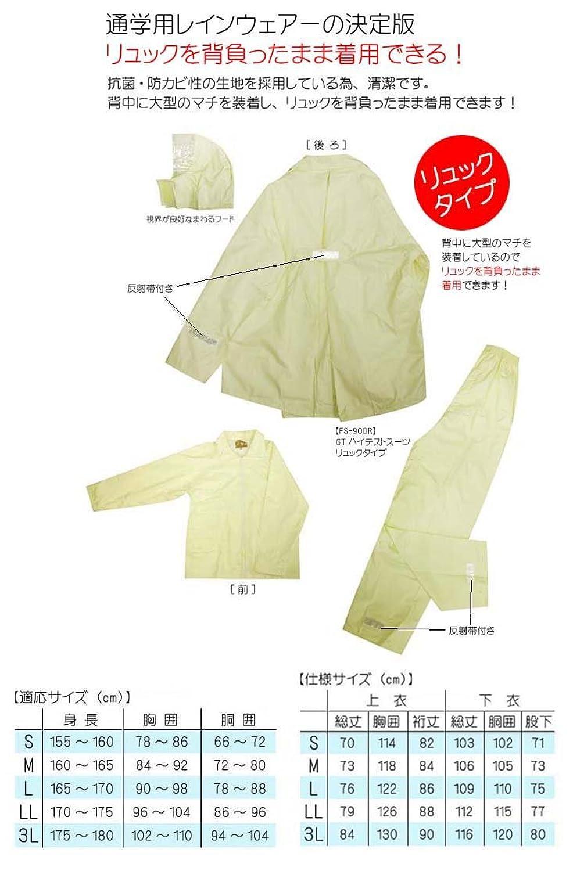 男子レインスーツ「GTハイテストスーツ」【FS-900R】リュックタイプ B01EFGW9LW 3L(175~180cm)