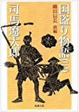 国盗り物語(三) (新潮文庫)