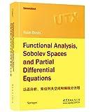 泛函分析、索伯列夫空间和偏微分方程(英文)