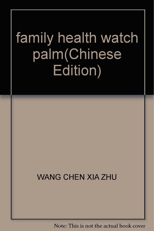family health watch palm: WANG CHEN XIA ZHU: 9787501544714