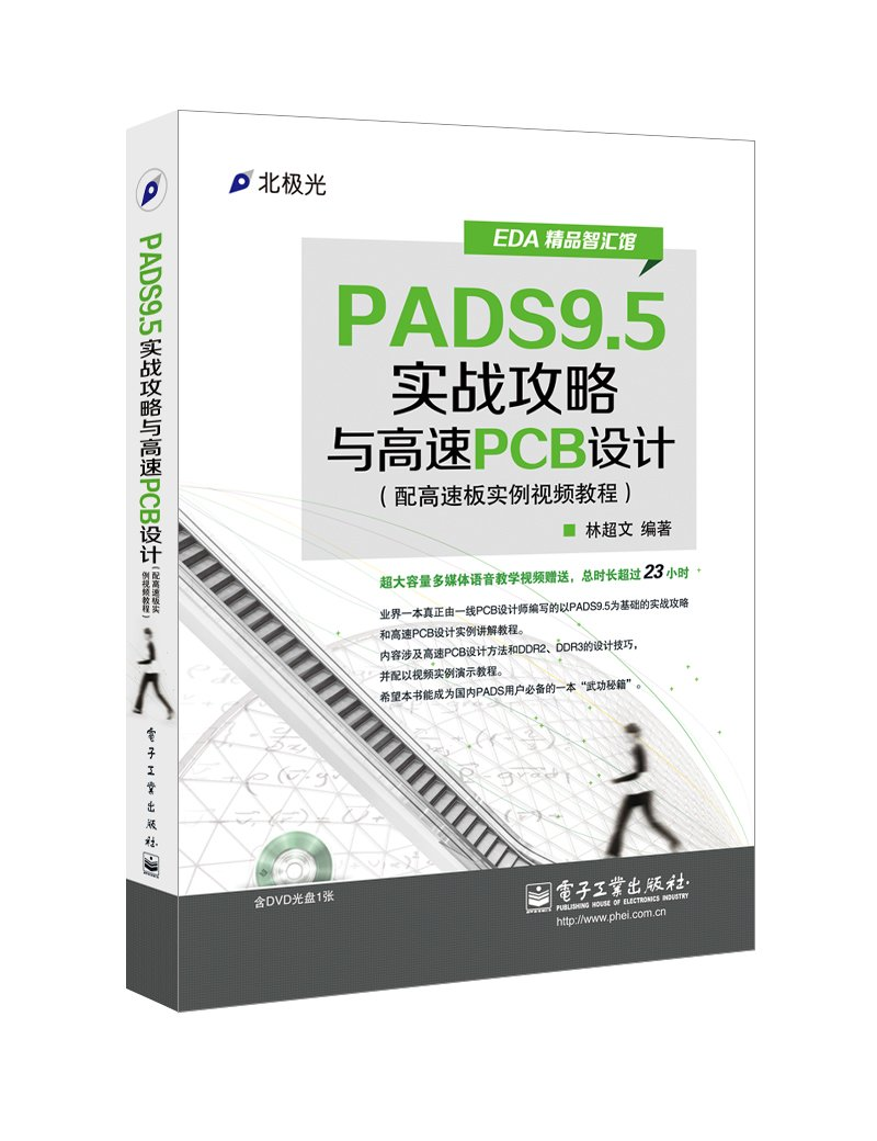 Eda Boutique Newell Hall Pads9 5 Combat Raiders With High Speed Pcb Design Video Tutorial With Examples Of High Speed Board With Dvd Discs 1 Chinese Edition Lin Chao Wen 9787121221330 Amazon Com Books