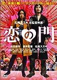 恋の門 スペシャル・エディション (初回限定版) [DVD](松尾スズキ/羽生生純)