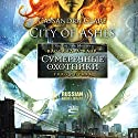 City of Ashes [Russian Edition] Audiobook by Cassandra Clare Narrated by Marina Lisovets