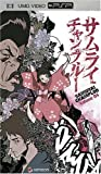 Samurai Champloo (Vol. 4)