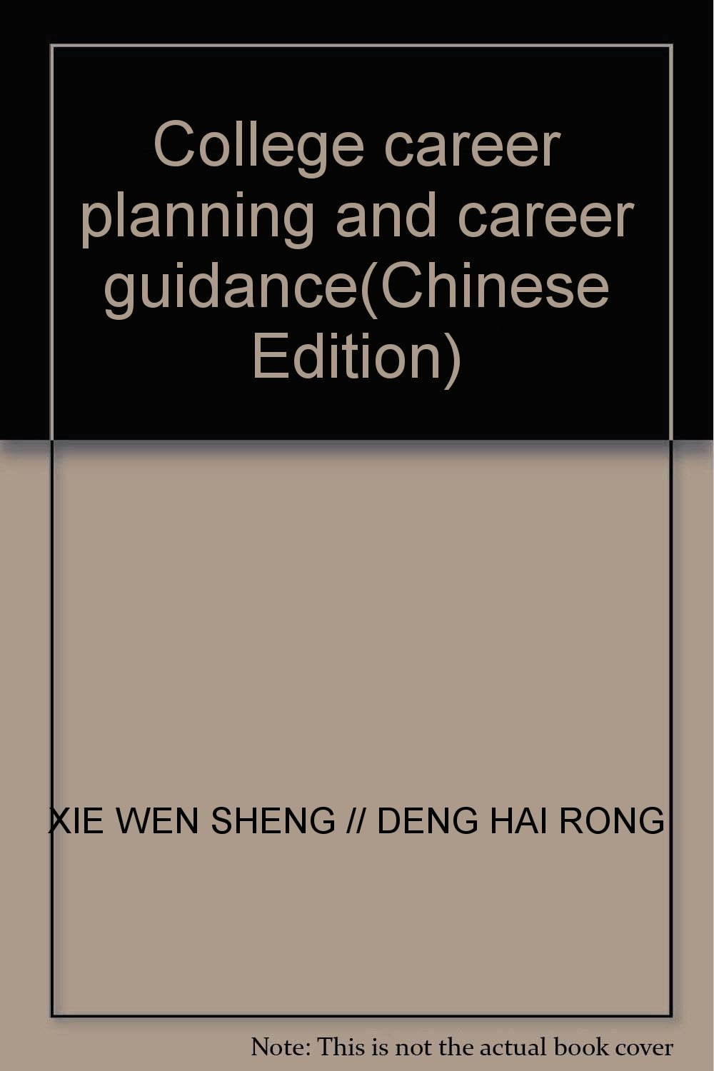 Download College career planning and career guidance(Chinese Edition) ebook