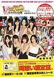 AKB1/149 恋愛総選挙 公式ガイドブック (講談社 MOOK)