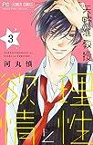 矢野准教授の理性と欲情 (3) (フラワーコミックス)