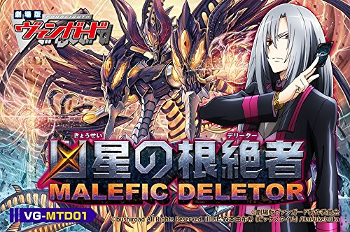 Cardfight!! Vanguard Movie Trial Deck 01 Malefic Deletor