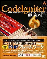 CodeIgniter徹底入門