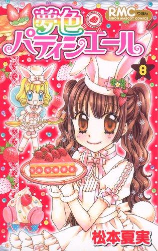 Yumeiro Patissiere Vol. 8