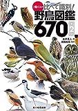♪鳥くんの比べて識別! 野鳥図鑑670 第2版