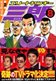 Elite Yankee Saburo Part 2 Fengyun ambition reviews (8) (Young Magazine Comics) (2007) ISBN: 406361543X [Japanese Import]