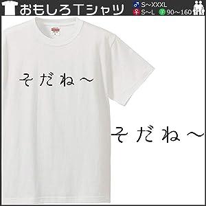南堀江のおもしろtシャツ 「そだね~」 パロディ ギャグ ジョーク おもしろ半袖Tシャツ メンズXXXLサイズ