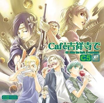 Amazon | ドラマCD Cafe吉祥寺で...